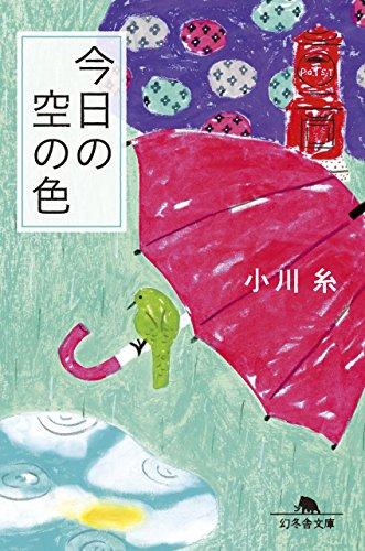 今日の空の色 (幻冬舎文庫)