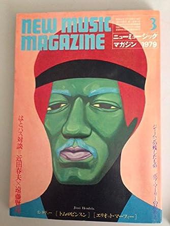 ニューミュージック・マガジン 1979年3月号