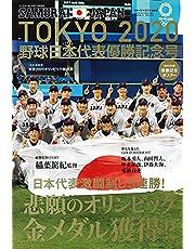 TOKYO2020 野球日本代表優勝記念号 [特別付録]優勝記念ポスター付 (スポーツマガジン 2021年09月号)