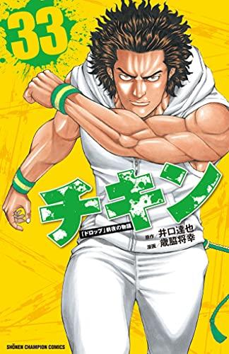 チキン 「ドロップ」前夜の物語 33 (33) (少年チャンピオン・コミックス)