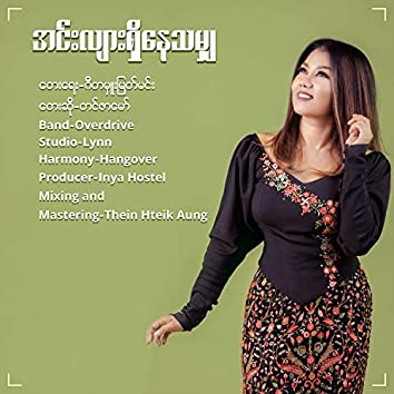Inn Hlyar Shi Nay Tha Mhya