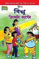 Billoo Captain of Cricket In Bangla