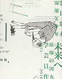 未来へ 原爆の図丸木美術館学芸員 作業日誌2011-2016