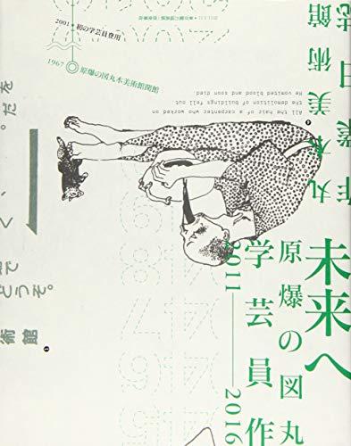 未来へ 原爆の図丸木美術館学芸員 作業日誌2011-2016 / 岡村幸宣