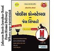 Police Constable ane Jail Sipahi Pariksha Mate Gujarati Book (Latest Edition)