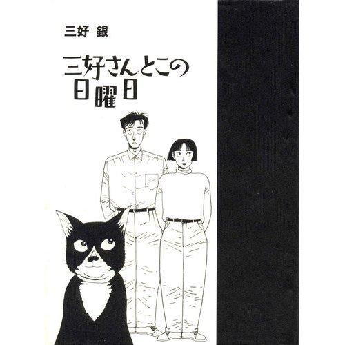 三好さんとこの日曜日 (Spirits neko comics)の詳細を見る