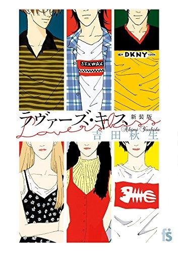 ラヴァーズ・キス 新装版 (フラワーコミックス)