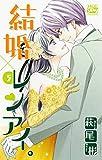 結婚×レンアイ。 5 (白泉社レディース・コミックス)