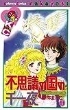 不思議の国の千一夜(11) (なかよしコミックス)