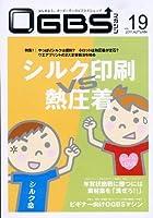 OGBSマガジンvol.19 2011年9月号