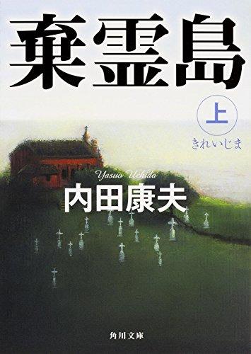 棄霊島 (上) (角川文庫) - 内田 康夫
