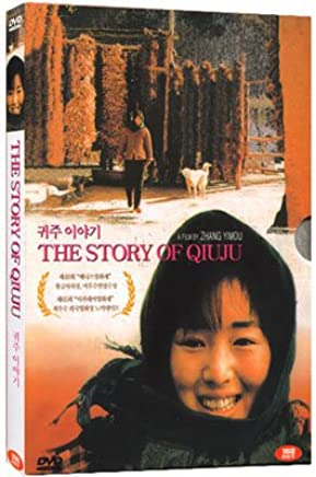 The Story of Qiu Ju [All Region] [import]: Amazon co uk