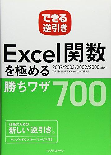 Dekiru gyakubiki Excel kansuÌ