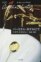 バートラム・ホテルにて (ハヤカワ文庫―クリスティー文庫)