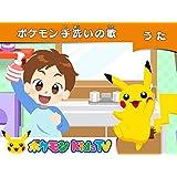 【ポケモン公式】ポケモン手洗いの歌 ポケモン Kids TV【こどものうた】