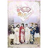 あおい・さおりの成人式 2014 [DVD]