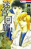迷宮回廊 1 (花とゆめコミックス)