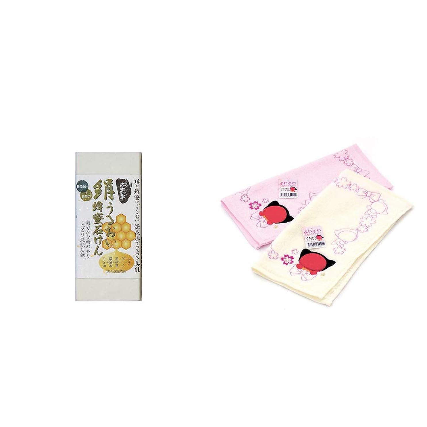 地元通行料金鹿[2点セット] ひのき炭黒泉 絹うるおい蜂蜜石けん(75g×2)?さるぼぼ ふわふわタオルハンカチ【クリーム】