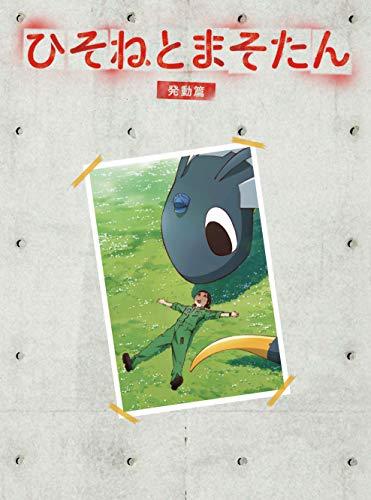 ひそねとまそたん Blu-ray BOX 発動篇 (特装版)