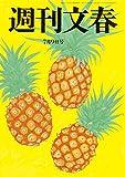 週刊文春 2020年7月9日号[雑誌]