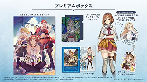 【PS4】ライザのアトリエ ~常闇の女王と秘密の隠れ家~ プレミアムボックス (パッケージ版封入特典(エクストラサウンドコレクション ダウンロードシリアル) 同梱)