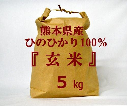 熊本県産ひのひかり(玄米)5kg