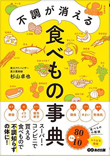 画像: 【食養生とは?】東洋医学から考える「食べもの」と「不調」の関係