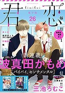 君恋 26 (集英社君恋コミックスDIGITAL)