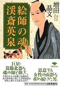 文庫 絵師の魂 渓斎英泉 (草思社文庫 ま 1-6)