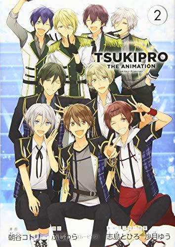 TSUKIPRO THE ANIMATION 2巻 (ZERO-SUMコミックス)の詳細を見る