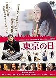 東京の日[DVD]