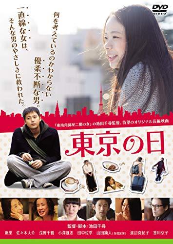 東京の日 [DVD]