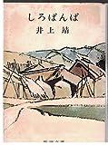 しろばんば (1965年) (新潮文庫) - 井上 靖