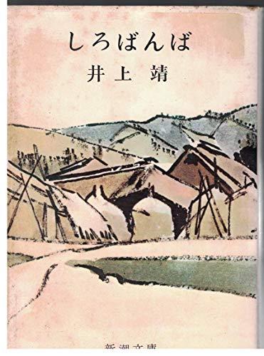 しろばんば (1965年) (新潮文庫)