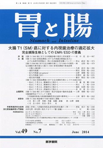胃と腸 2014年 6月号