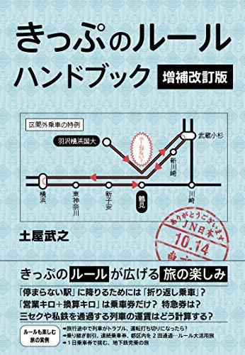 きっぷのルール ハンドブック 増補改訂版