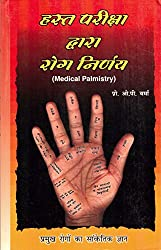 Palmistry in Hindi PDF Free