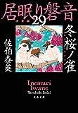 冬桜ノ雀 居眠り磐音 二十九 決定版