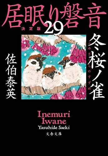 冬桜ノ雀 居眠り磐音(二十九)決定版 (文春文庫)