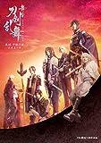 舞台『刀剣乱舞』无伝 夕紅の士 -大坂夏の陣-[Blu-ray/ブルーレイ]