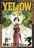 YELLOW(3) (ビッグコミックス)