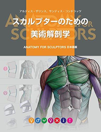 スカルプターのための美術解剖学: Anatomy For Sculptors日本語版