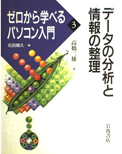 (PC Introduction 3 to be able to learn from scratch) organize information and analysis of data (1996) ISBN: 4000078887 [Japanese Import]