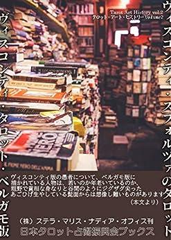 [(株)ステラ・マリス・ナディア・オフィス 日本タロット占術振興会]のタロット・アート・ヒストリーVO.2 ヴィスコンティ・スフォルツァのタロット ヴィスコンティ・タロット・ベルガモ版: 現存する最古のタロット78枚完全版(78枚の詳細な解釈付) (日本タロット占術振興会ブックス)
