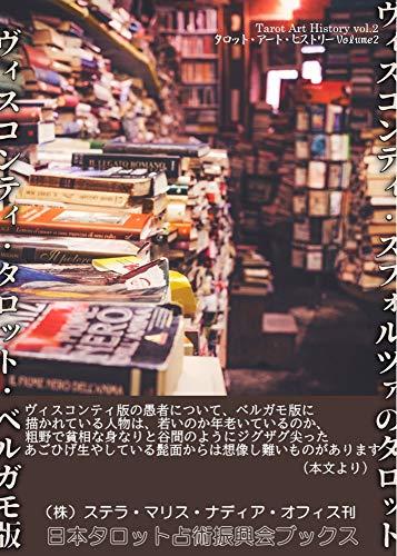 Visconti-Sforza tarot Bergamo Pack: Visconti-Sforza tarot Bergamo Pack DelaxVirsion78 Tarot Art History (Japan Tarot Association) (Japanese Edition)