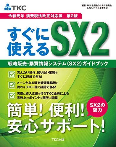 〔令和元年 消費税法改正対応版 第2版〕すぐに使えるSX2 戦略販売・購買情報システム(SX2)ガイドブック