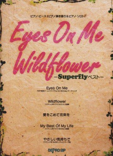 ピアノ・ピース Eyes On Me/Wildflower -Superflyベスト-(ピアノ弾き語り&ピアノ・ソロ)