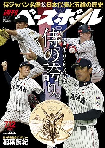 週刊ベースボール 2021年 7/12 号 [雑誌] 特集:東京オリンピック特集