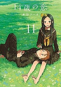 14歳の恋 11 (楽園コミックス)