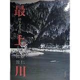 最上川―終りなき旅 (1984年)